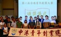 第一屆合港青年創業大賽【香港賽區】