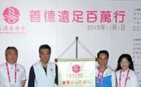 卓悅善德遠足百萬行 Shine Tak Charity Hike 2015