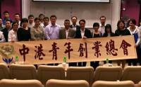 合港創業交流大賽「香港路演」全程回顧