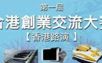 合港創業交流大賽【香港路演】
