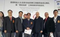 跟随CY进京城,关注香港创业发展新方向