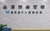 「创空间」中科合港创客空间正式入驻合肥市高新区